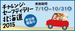 チャレンジセーフティラリー北海道