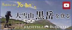 大雪山黒岳を登る