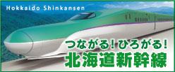 北海道新幹線の本棚