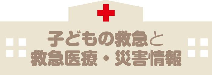 子どもの救急と救急医療・災害情報
