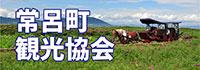 常呂町観光協会