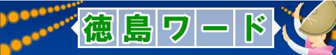 北海道ワード