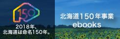 北海道開基150年事業