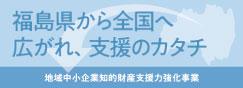 福島から全国へ 広がれ、支援のカタチ