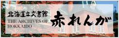 北海道立文書館 赤れんが