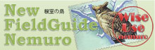 New Field Guide Nemuro