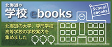 学校ebooks