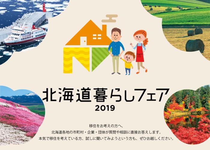 北海道暮らしフェア 北海道に住む、働く、子育てする。2018